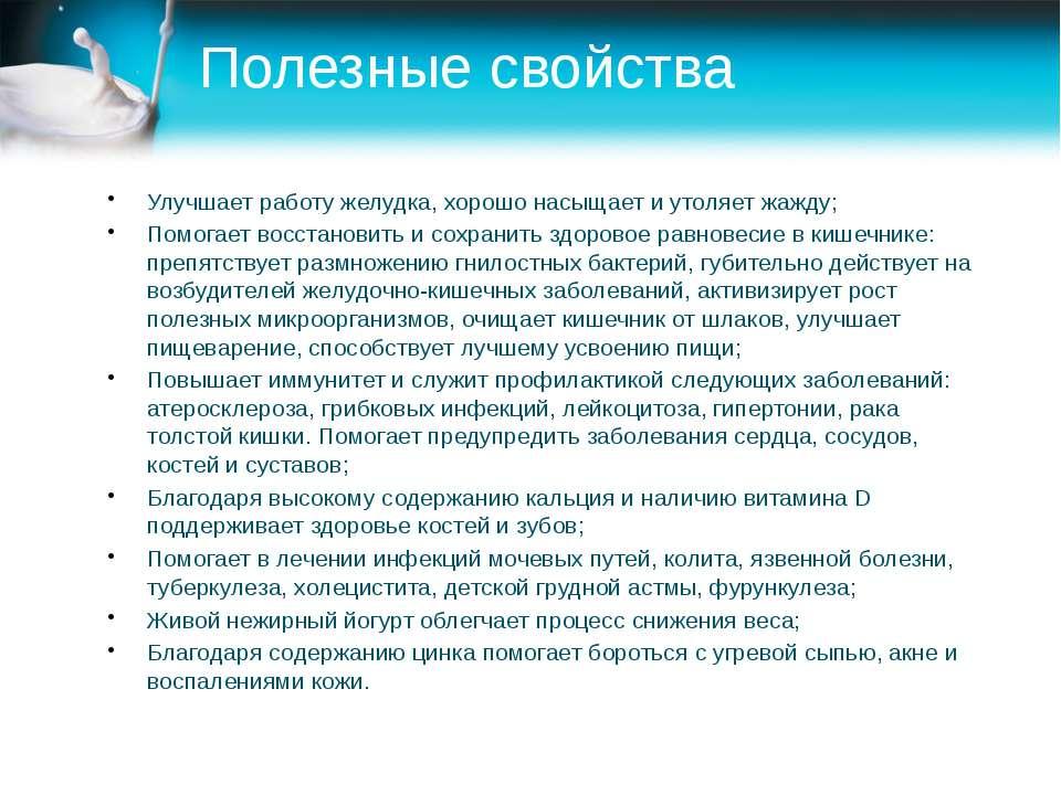 Полезные свойства Улучшает работу желудка, хорошо насыщает и утоляет жажду; П...