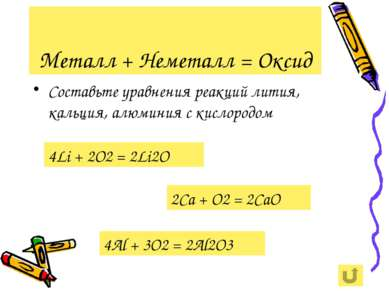 Металл + Неметалл = Оксид Составьте уравнения реакций лития, кальция, алюмини...