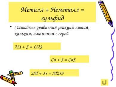 Металл + Неметалл = сульфид Составьте уравнения реакций лития, кальция, алюми...