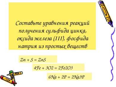Составьте уравнения реакций получения сульфида цинка, оксида железа (III), фо...