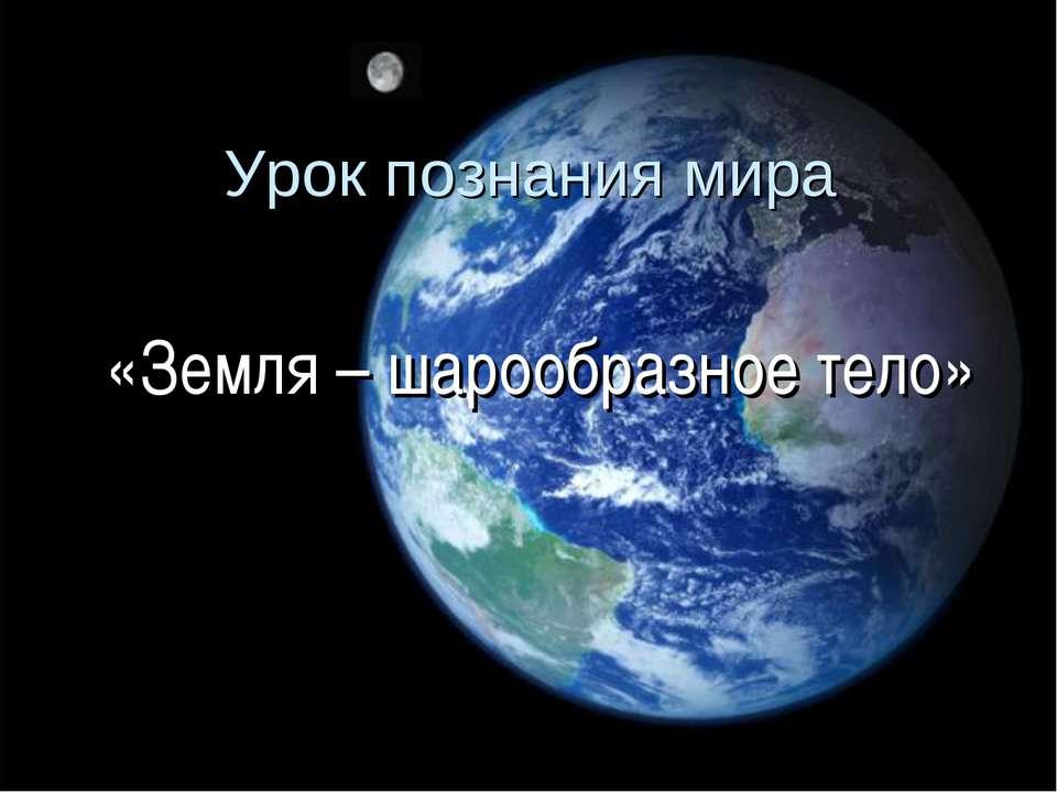 Урок познания мира «Земля – шарообразное тело»