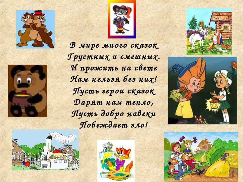 В мире много сказок Грустных и смешных. И прожить на свете Нам нельзя без них...