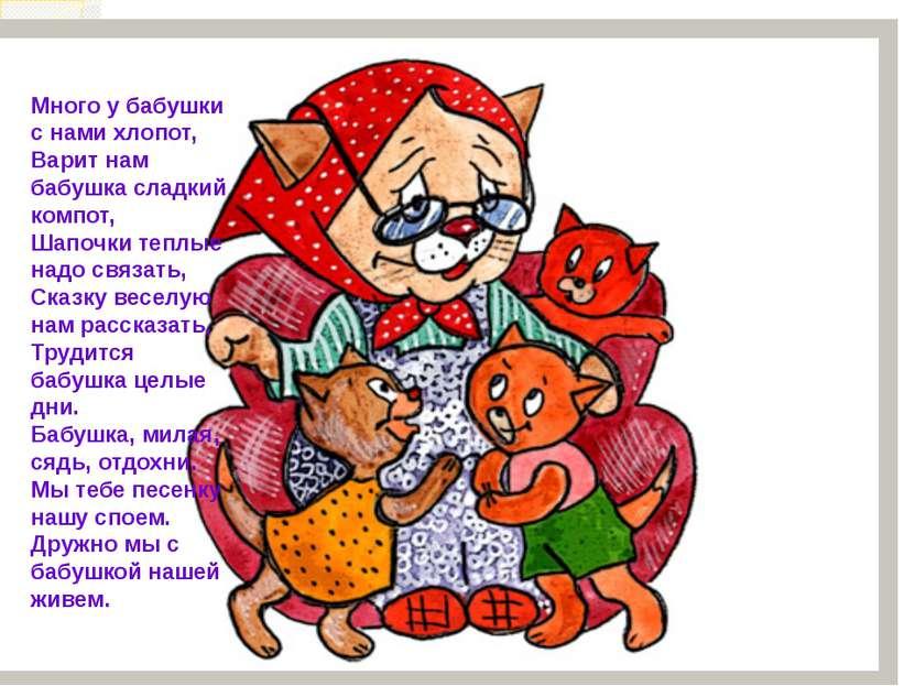 Много у бабушки с нами хлопот, Варит нам бабушка сладкий компот, Шапочки тепл...