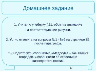 Домашнее задание 1. Учить по учебнику §21, обратив внимание на соответствующи...