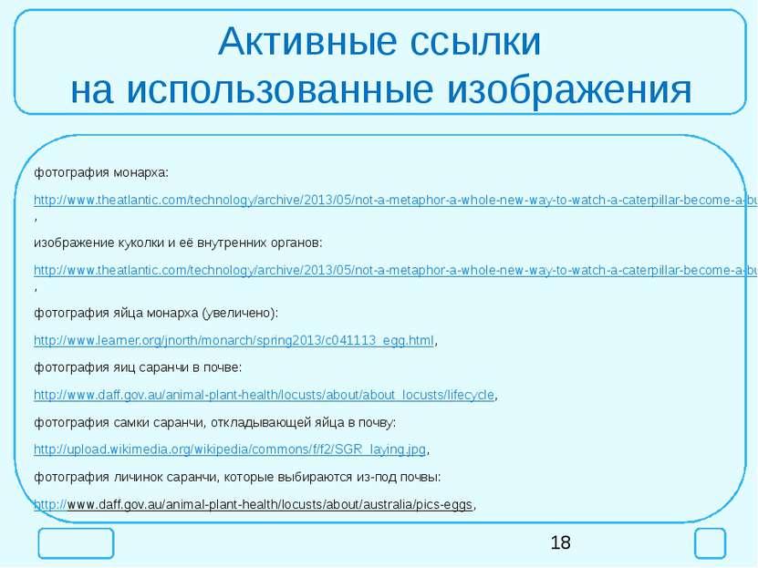 Активные ссылки на использованные изображения фотография монарха: http://www....