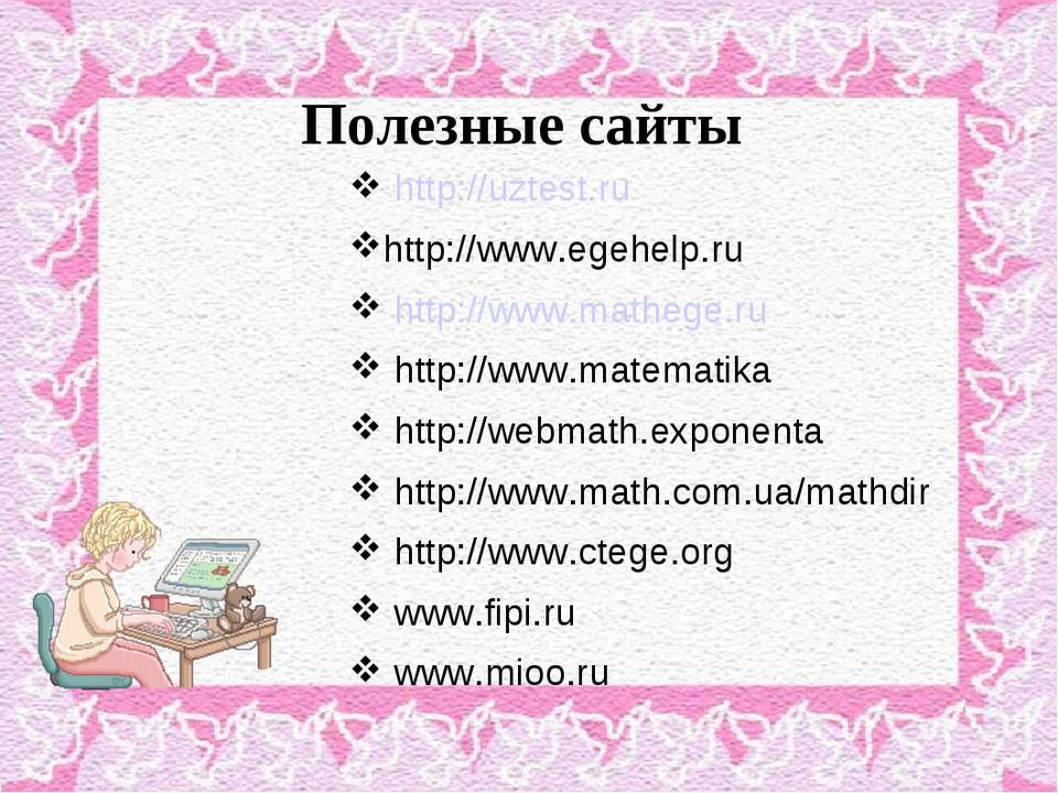 Полезные сайты http://uztest.ru http://www.egehelp.ru http://www.mathege.ru h...