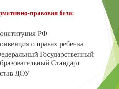 Нормативно-правовая база: Конституция РФ Конвенция о правах ребенка Федеральн...