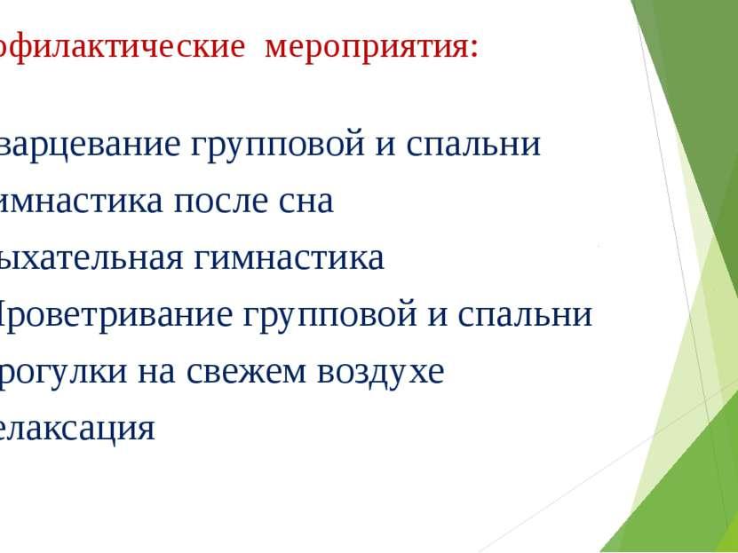Профилактические мероприятия: Кварцевание групповой и спальни Гимнастика посл...