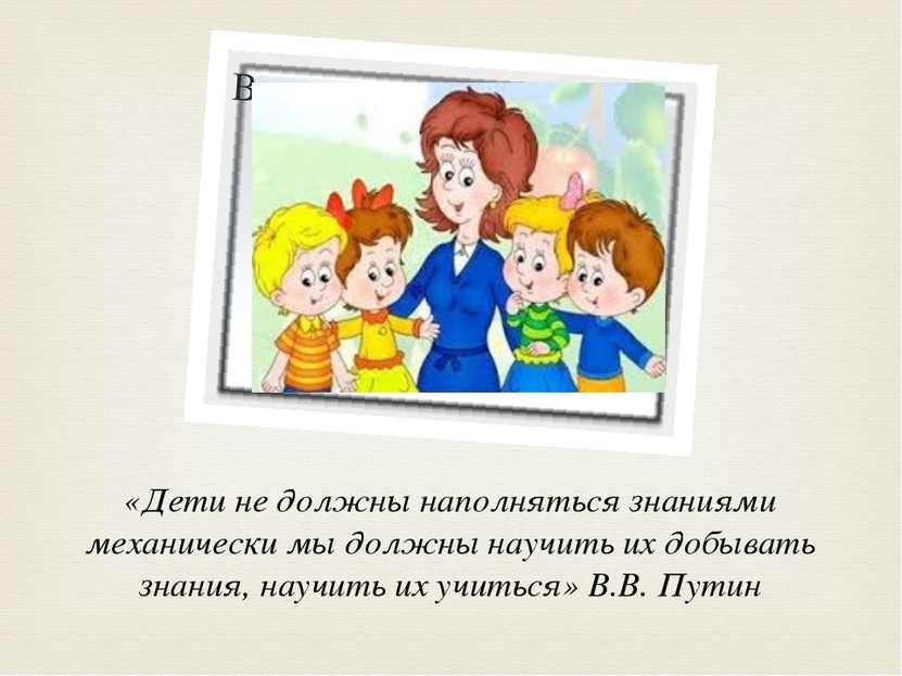 «Дети не должны наполняться знаниями механически мы должны научить их добыват...