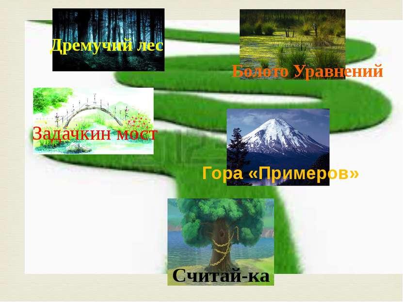 Считай-ка Гора «Примеров» Болото Уравнений Дремучий лес Задачкин мост
