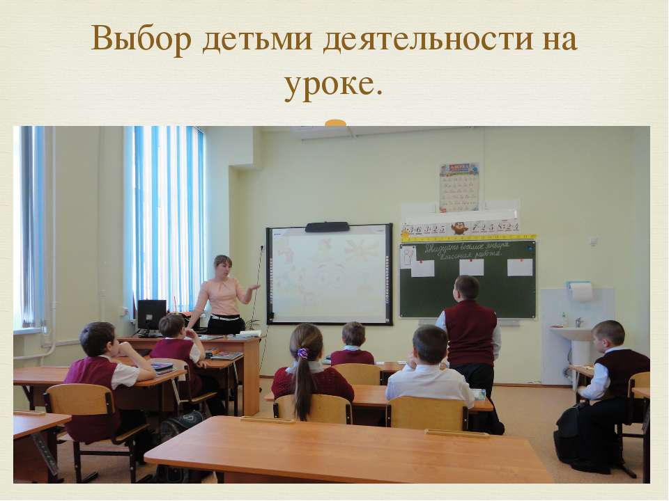 Выбор детьми деятельности на уроке.