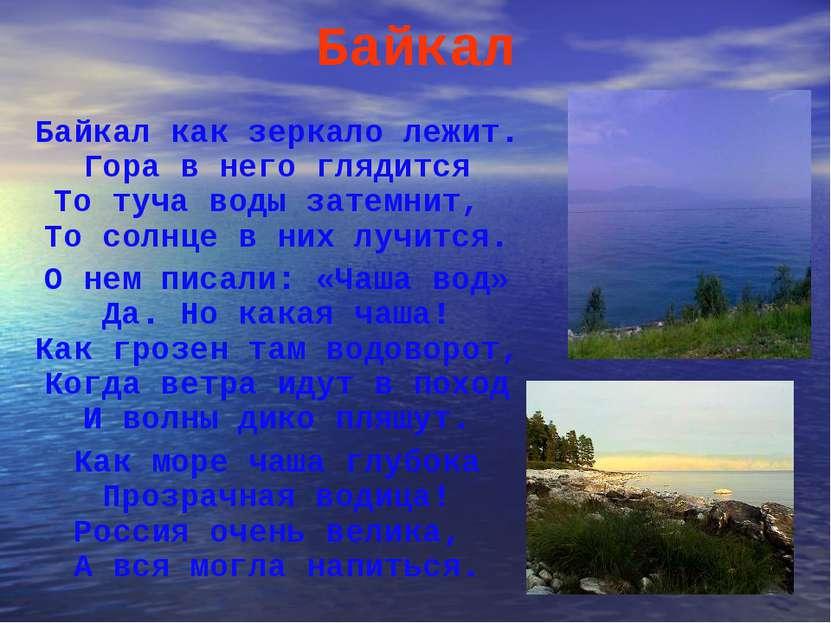 Байкал Байкал как зеркало лежит. Гора в него глядится То туча воды затемнит, ...