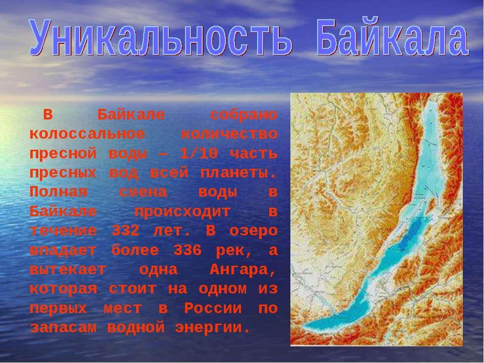В Байкале собрано колоссальное количество пресной воды — 1/10 часть пресных в...
