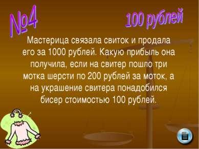 Мастерица связала свиток и продала его за 1000 рублей. Какую прибыль она полу...