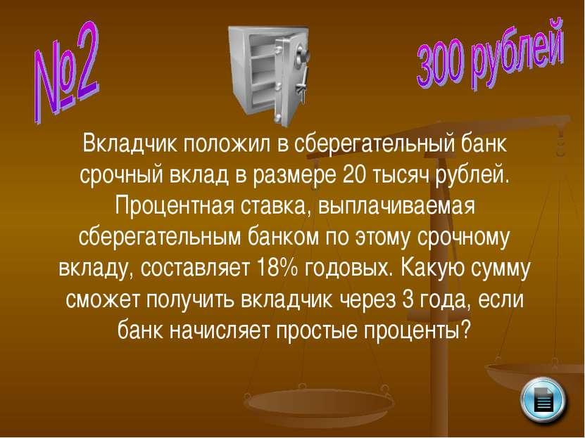 Вкладчик положил в сберегательный банк срочный вклад в размере 20 тысяч рубле...