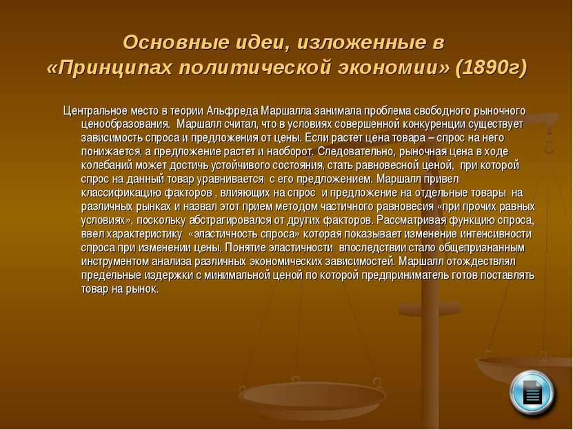 Основные идеи, изложенные в «Принципах политической экономии» (1890г) Централ...