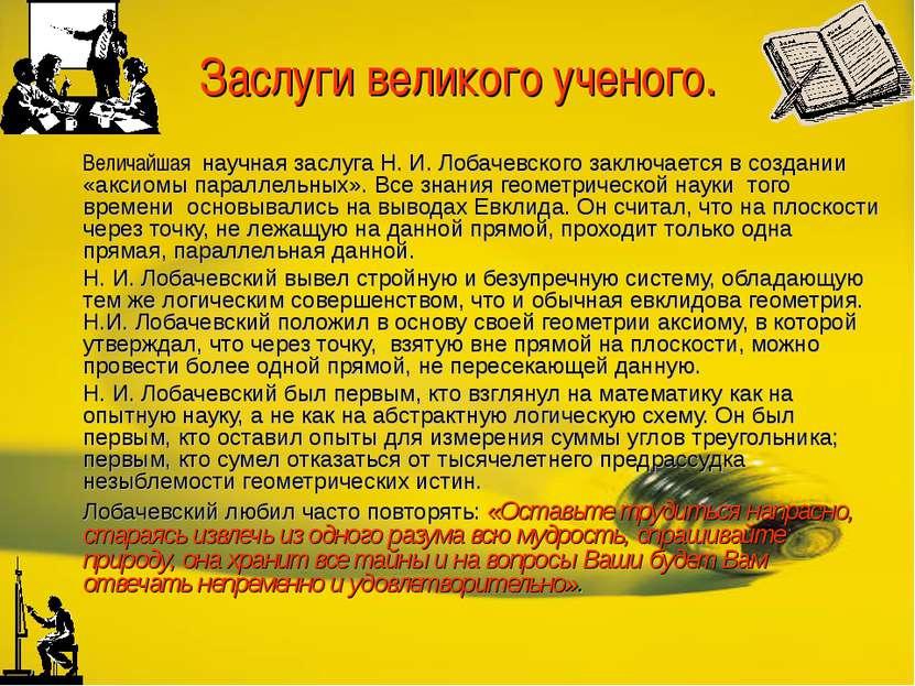 Заслуги великого ученого. Величайшая научная заслуга Н. И. Лобачевского заклю...