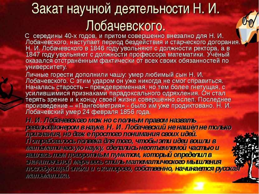 Закат научной деятельности Н. И. Лобачевского. С середины 40-х годов, и прито...