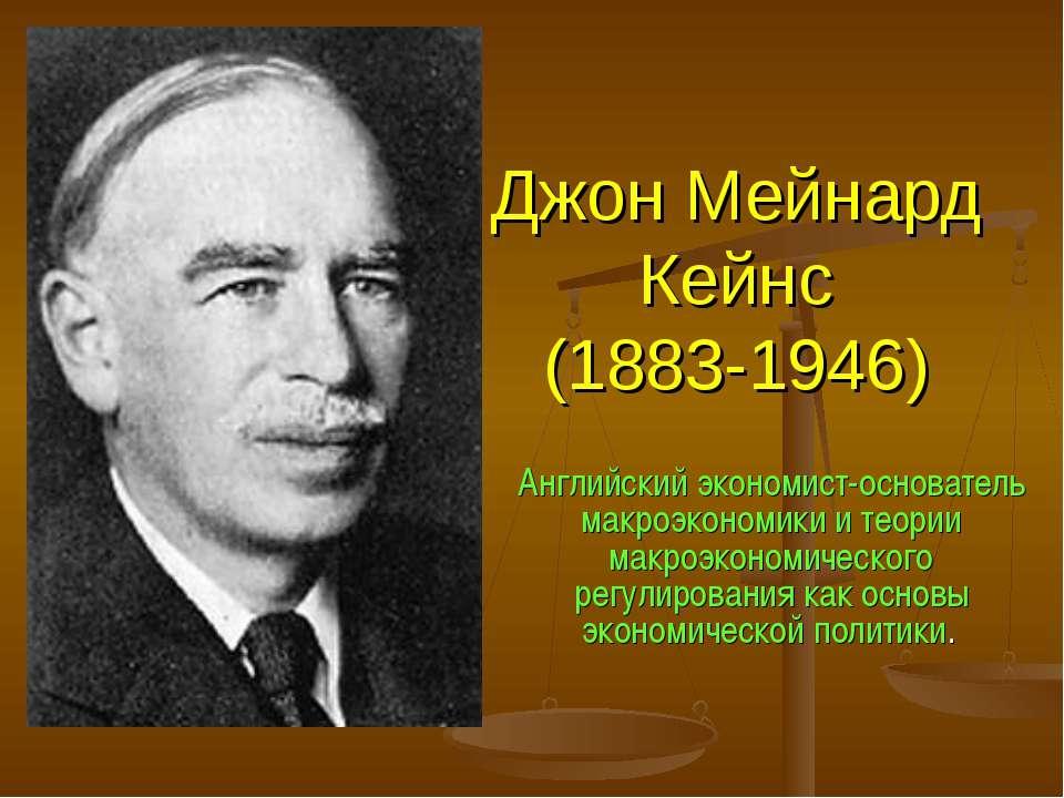 Джон Мейнард Кейнс (1883-1946) Английский экономист-основатель макроэкономики...
