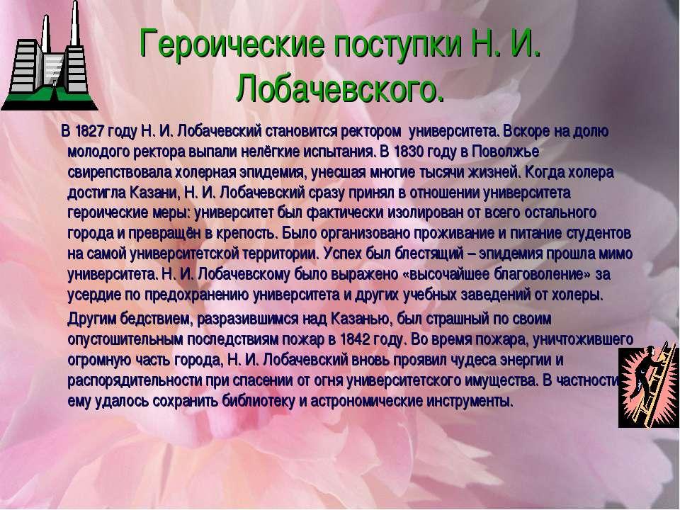 Героические поступки Н. И. Лобачевского. В 1827 году Н. И. Лобачевский станов...