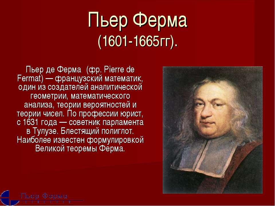 Пьер Ферма (1601-1665гг). Пьер де Ферма (фр. Pierre de Fermat) — французский ...