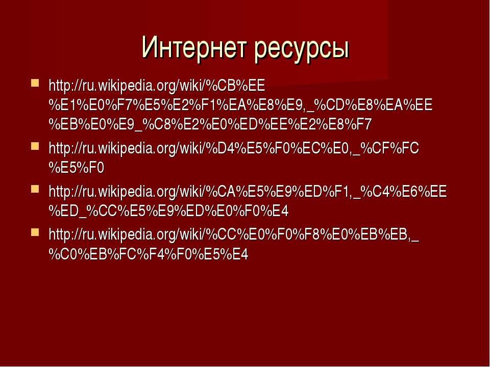 Интернет ресурсы http://ru.wikipedia.org/wiki/%CB%EE%E1%E0%F7%E5%E2%F1%EA%E8%...