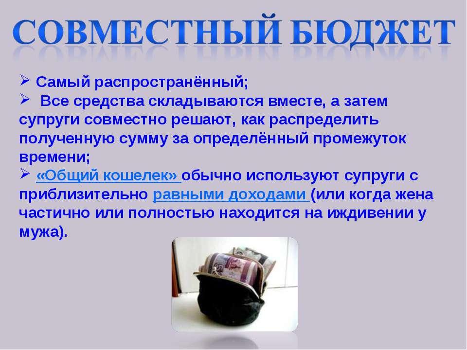 Самый распространённый; Все средства складываются вместе, а затем супруги сов...
