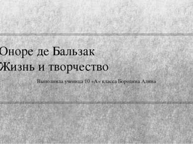 Оноре де Бальзак Жизнь и творчество Выполнила ученица 10 «А» класса Бородина ...