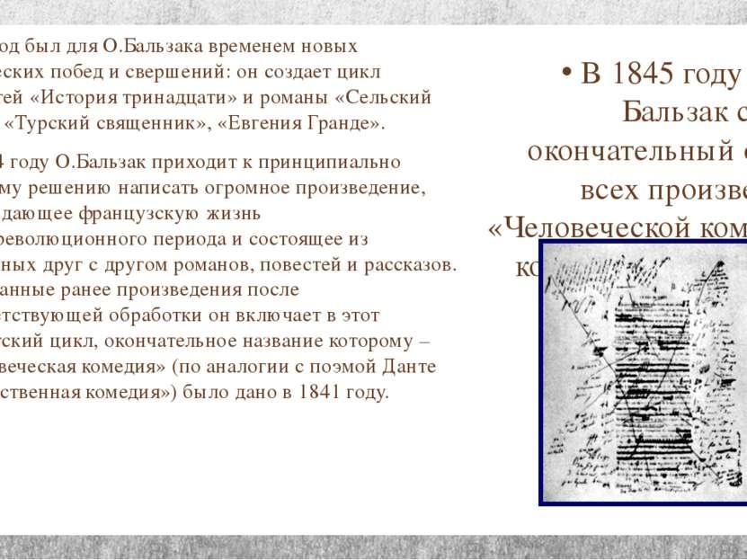 1833 год был для О.Бальзака временем новых творческих побед и свершений: он с...