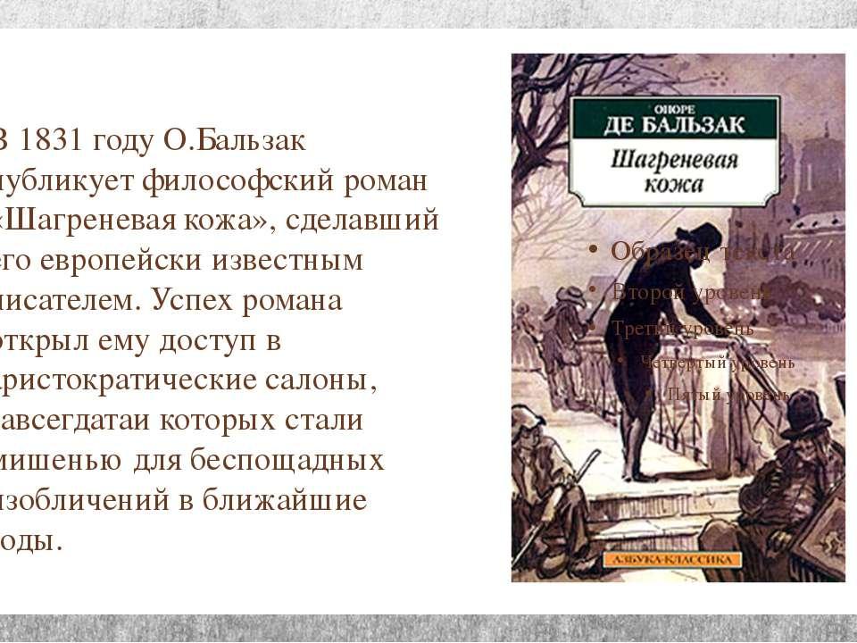 В 1831 году О.Бальзак публикует философский роман «Шагреневая кожа», сделавши...