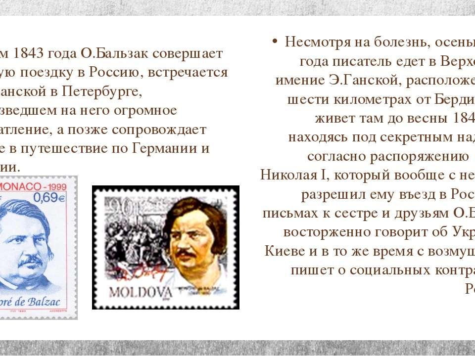 Летом 1843 года О.Бальзак совершает первую поездку в Россию, встречается с Э....