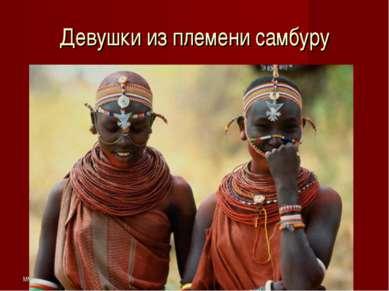 ММЦ 74212 Девушки из племени самбуру