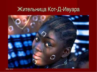 ММЦ 74212 Жительница Кот-Д-Ивуара