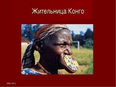 ММЦ 74212 Жительница Конго
