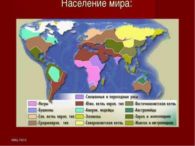 ММЦ 74212 Население мира: