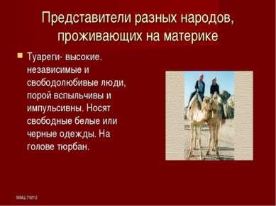 ММЦ 74212 Представители разных народов, проживающих на материке Туареги- высо...