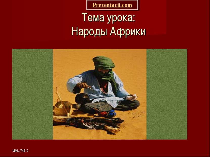 ММЦ 74212 Тема урока: Народы Африки Prezentacii.com