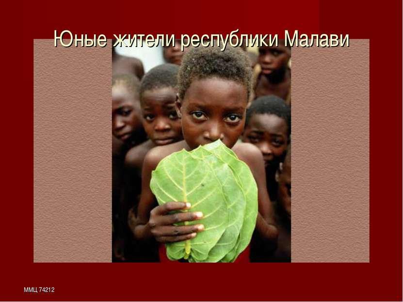 ММЦ 74212 Юные жители республики Малави