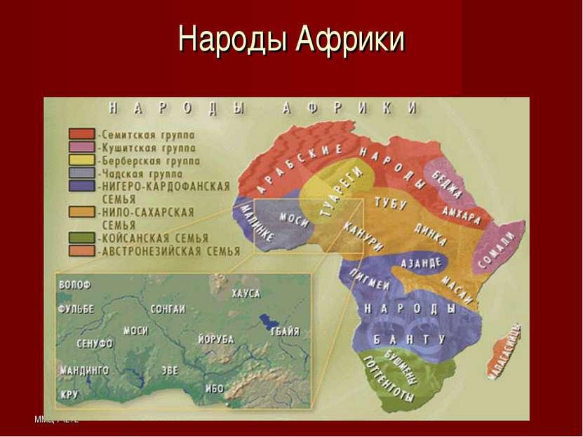ММЦ 74212 Народы Африки