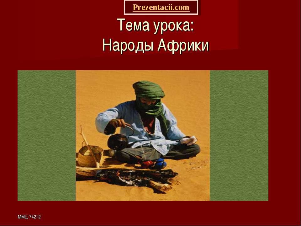 ММЦ 74212 Тема урока: Народы Африки