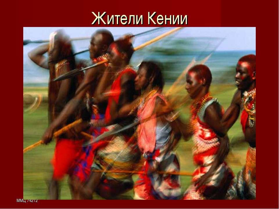 ММЦ 74212 Жители Кении