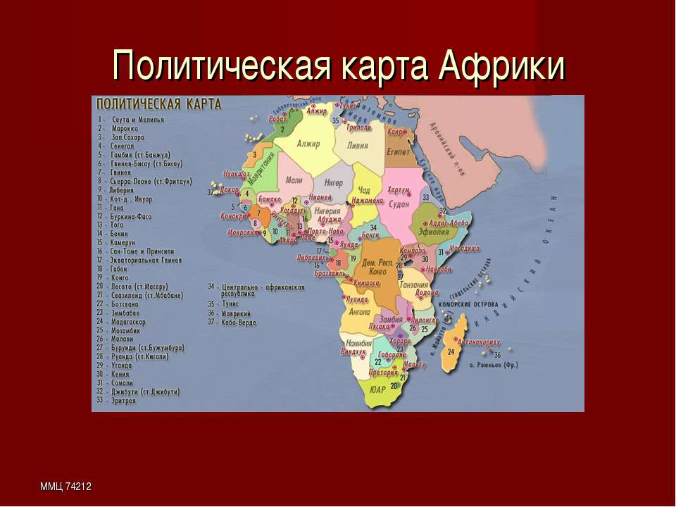 ММЦ 74212 Политическая карта Африки