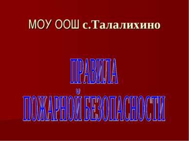 МОУ ООШ с.Талалихино