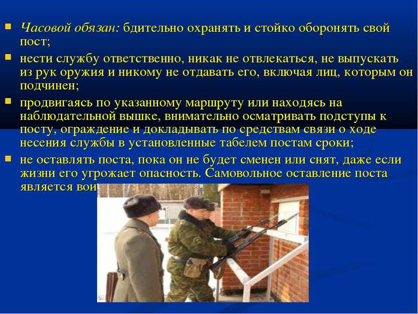 Часовой обязан: бдительно охранять и стойко оборонять свой пост; нести службу...