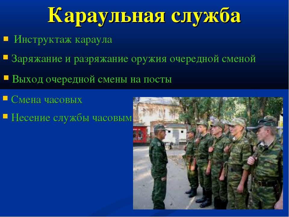Инструктаж караула Заряжание и разряжание оружия очередной сменой Выход очере...