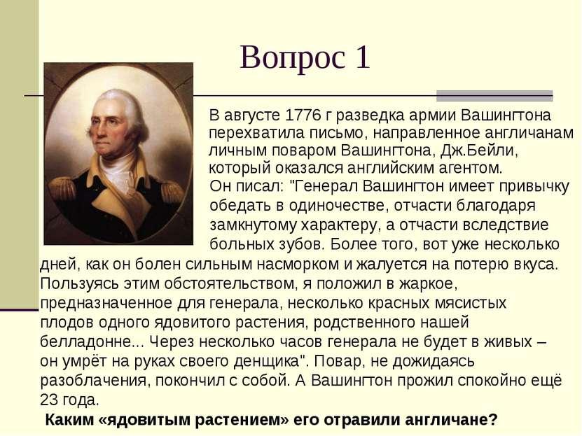 Вопрос 1 В августе 1776 г разведка армии Вашингтона перехватила письмо, напра...