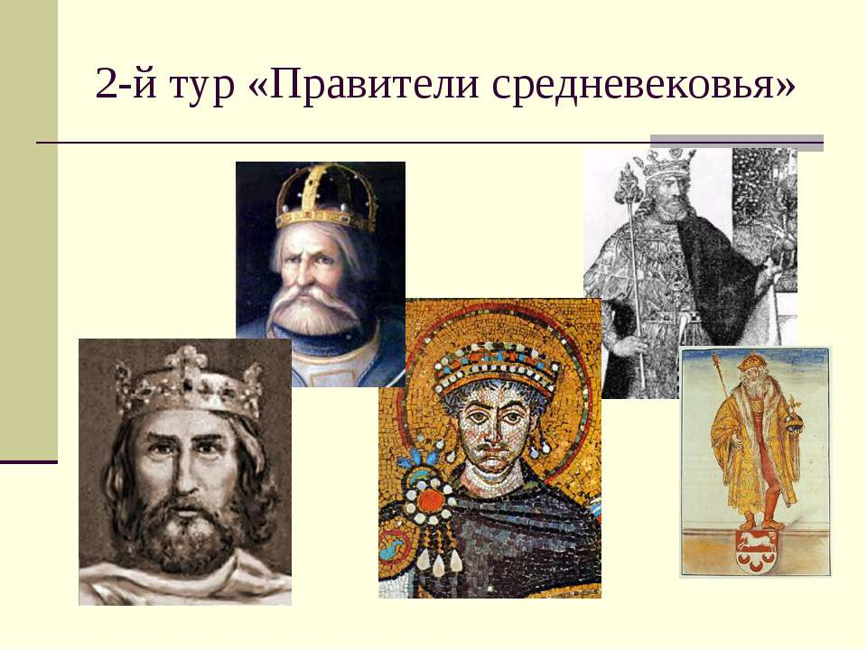 2-й тур «Правители средневековья»