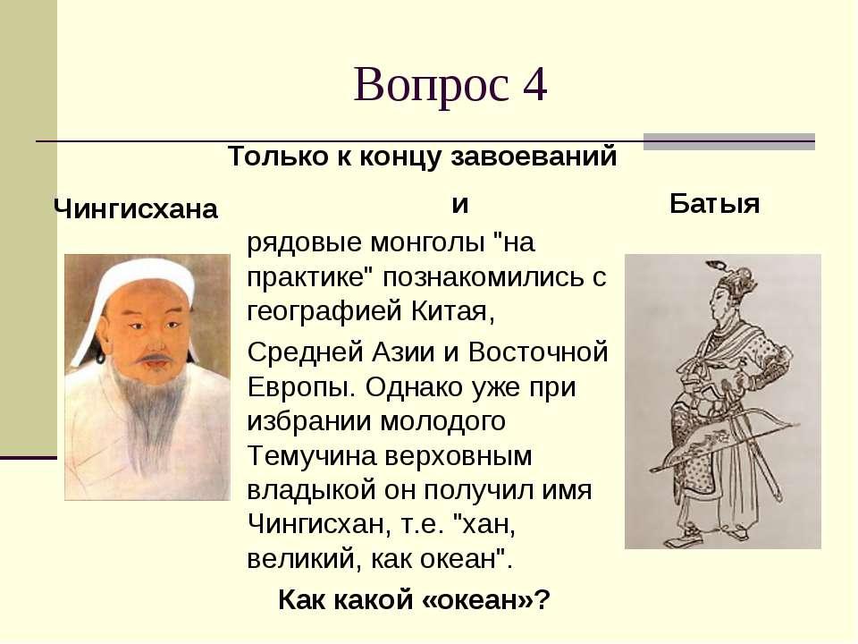 """Вопрос 4 рядовые монголы """"на практике"""" познакомились с географией Китая, Сред..."""