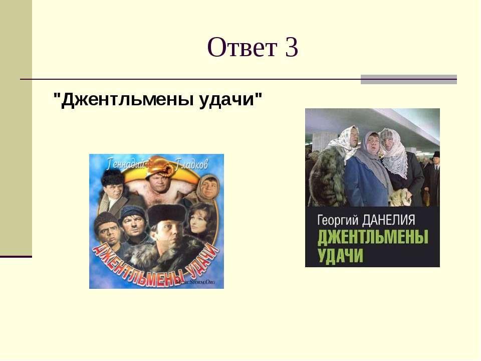 """Ответ 3 """"Джентльмены удачи"""""""