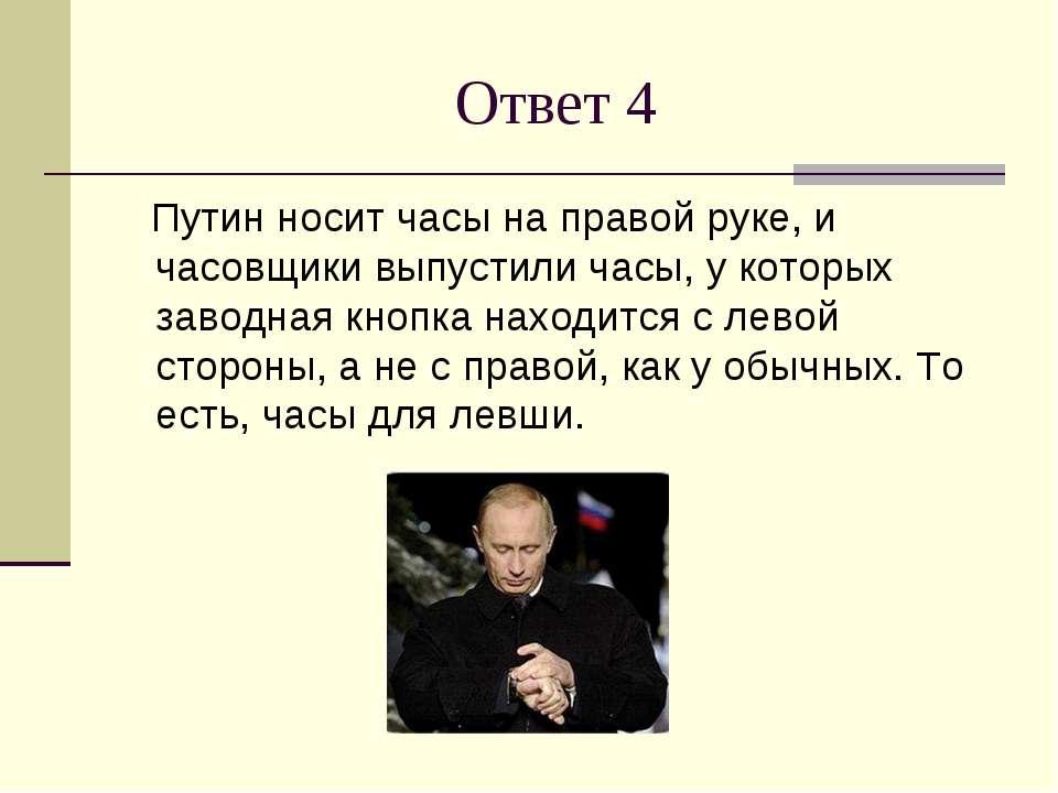Ответ 4 Путин носит часы на правой руке, и часовщики выпустили часы, у которы...